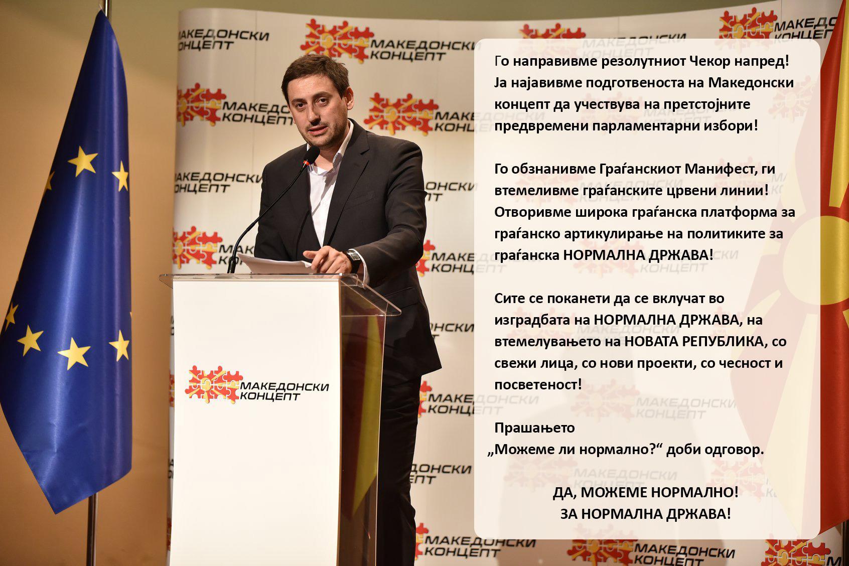 makedonski-koncept (1)